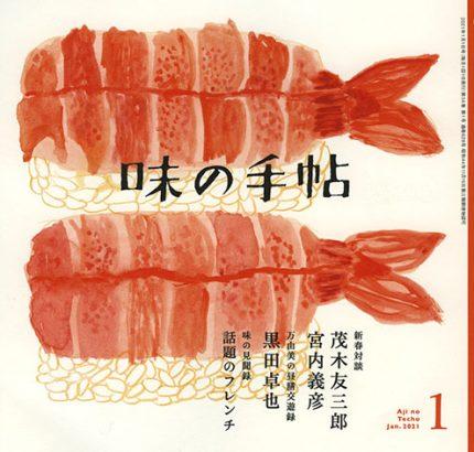 味の手帖最新号